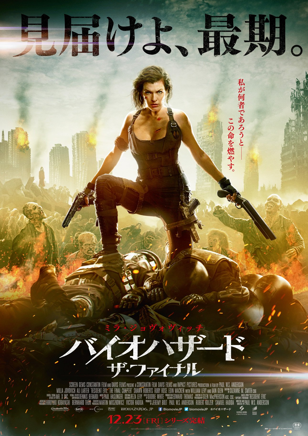 resident-evil-the-final-chapter-poster