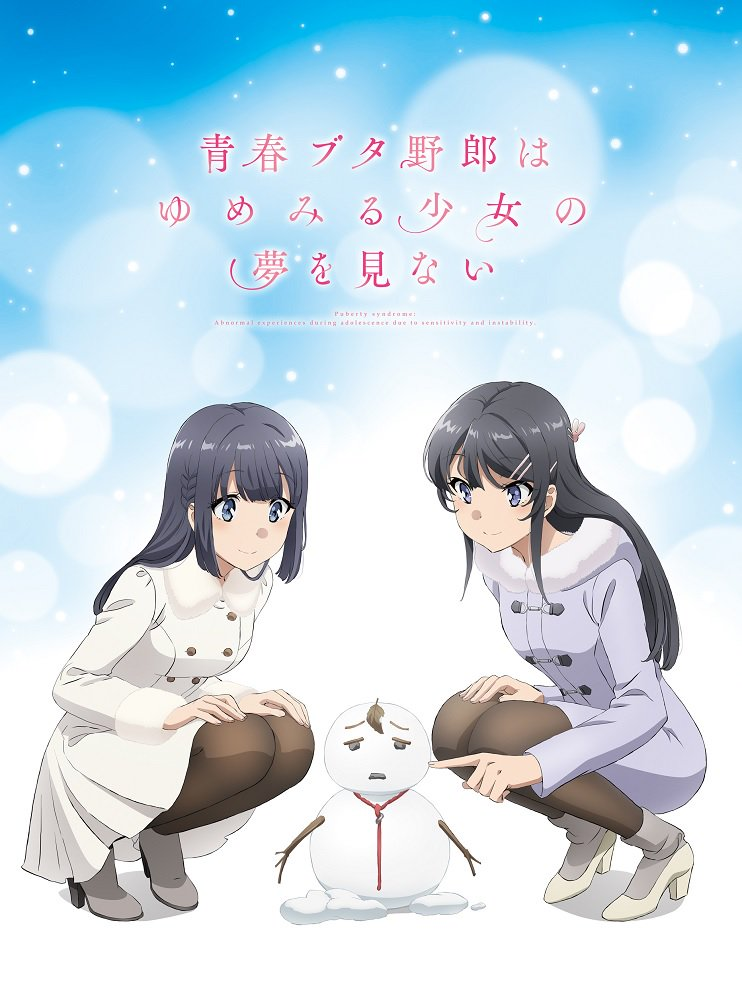 Rascal Does Not Dream of Dreaming Girl the Movie visual