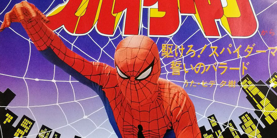 THE DOC(MANHATTAN) IS IN – SUPAIDAMAN, lo Spider-Man giapponese